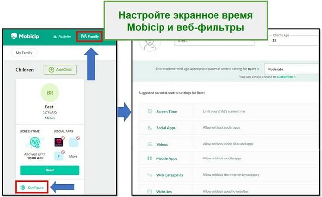 Настройка Mobicip-веб-фильтр