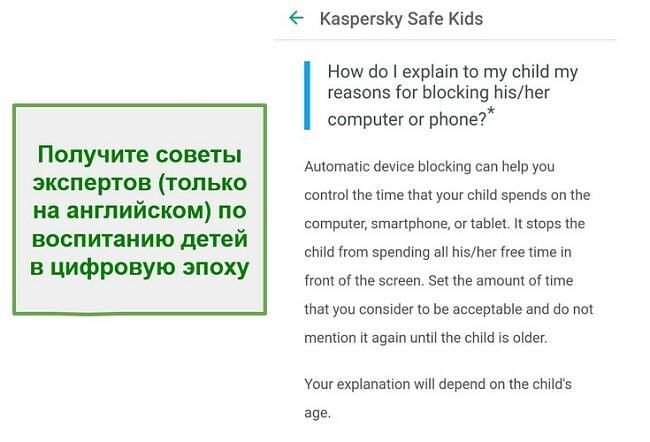 Совет по воспитанию детей Safe Kids