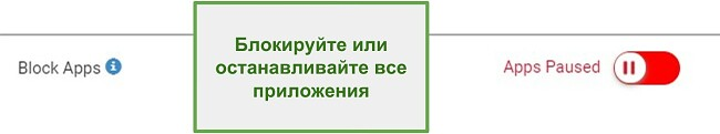 Снимок экрана с блокировкой или приостановкой приложений Webwatcher
