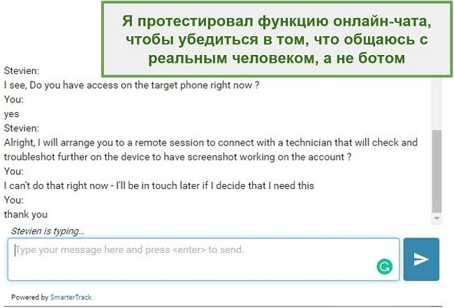 Скриншот службы поддержки Webwatcher