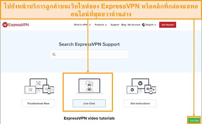 ภาพหน้าจอของการสนับสนุนการแชทสด ExpressVPN