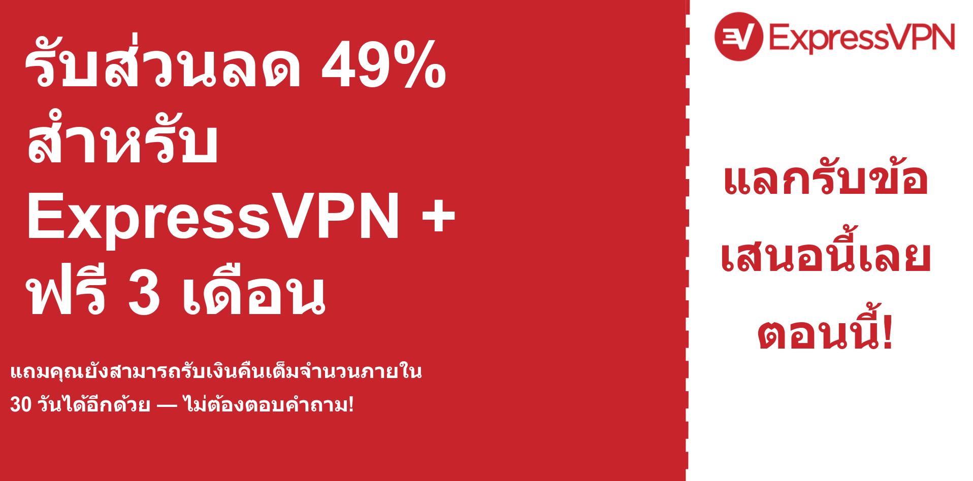 กราฟิกของแบนเนอร์คูปองหลัก ExpressVPN ลด 49%