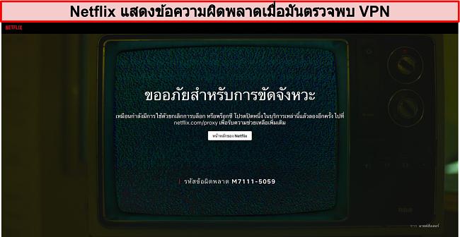 สกรีนช็อตของข้อความแสดงข้อผิดพลาด Netflix เมื่อใช้ VPN พร็อกซีหรือ unblocker - รหัสข้อผิดพลาด: M7111-5059