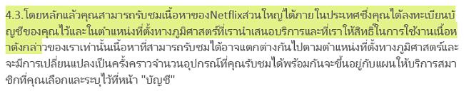 สกรีนช็อตข้อกำหนดการใช้งานของ Netflix 4.3 ระบุว่าผู้ใช้สามารถดูเนื้อหา Netflix เป็นหลักภายในประเทศที่พวกเขาได้สร้างบัญชีของพวกเขา