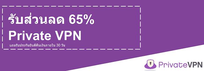 กราฟิกของคูปอง PrivateVPN ที่ใช้งานได้มอบส่วนลด 65% พร้อมรับประกันคืนเงินภายใน 30 วัน