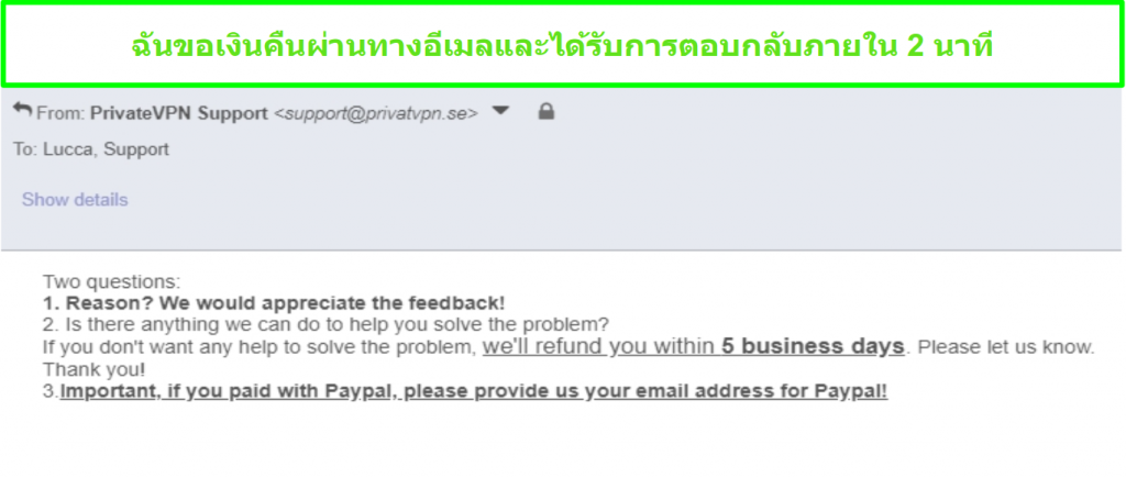 ภาพหน้าจอของ PrivateVPN ตอบสนองต่อคำขอคืนเงินของฉันอย่างรวดเร็วทางอีเมล