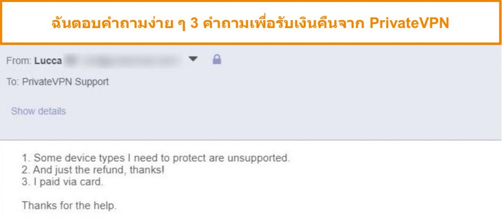 ภาพหน้าจอของการตอบกลับเพื่อขอคืนเงิน PrivateVPN ทางอีเมล