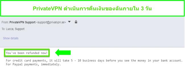 ภาพหน้าจอของการตอบกลับของ PrivateVPN หลังจากดำเนินการคืนเงิน