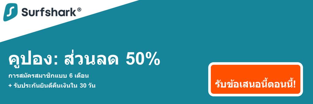 กราฟิกของแบนเนอร์คูปองของ Surfshark แสดงส่วนลด 50%