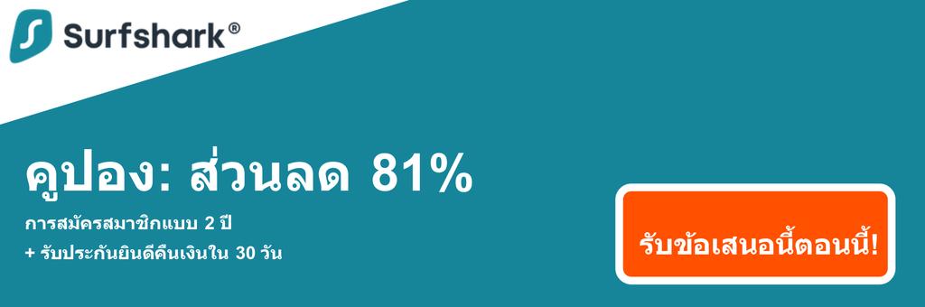 กราฟิกแบนเนอร์คูปองของ Surfshark แสดงส่วนลด 81% จาก $ 2.49 / เดือนสำหรับแผน 2 ปี