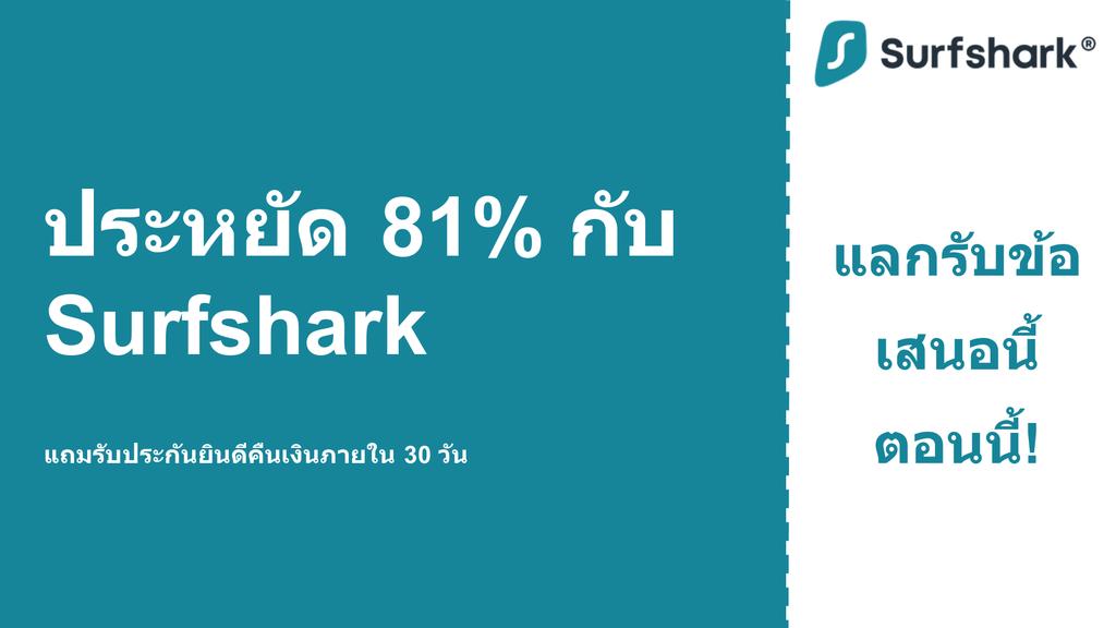 กราฟิกของแบนเนอร์คูปองหลัก Surfshark VPN แสดง $ 2.49 ต่อเดือน
