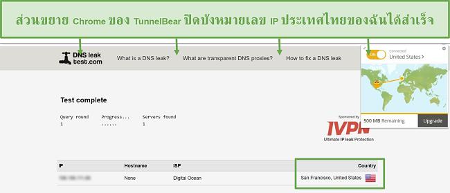 ภาพหน้าจอผลการทดสอบ DNS รั่วเมื่อเชื่อมต่อกับ TunnelBear