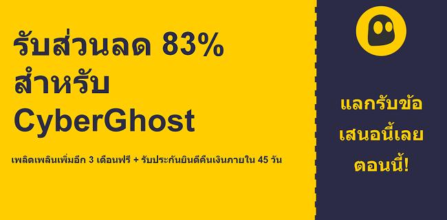 กราฟิกของ CyberGhostVPN แบนเนอร์คูปองหลักลด 83%