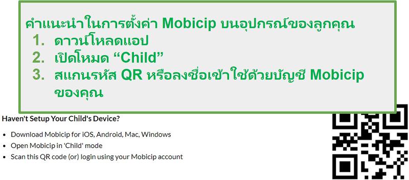 mobicip รหัส QR