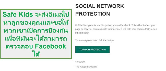การตรวจสอบเครือข่ายโซเชียล Safe Kids