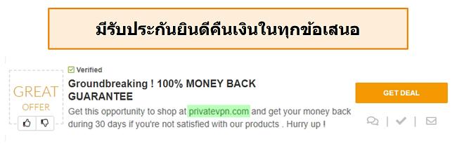ภาพหน้าจอของคูปอง PrivateVPN ที่โฆษณาการรับประกันคืนเงินเป็น
