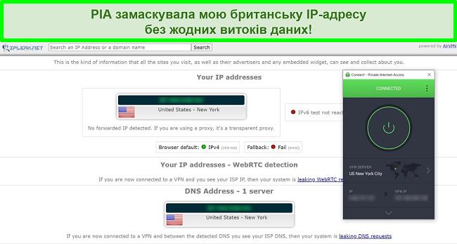 Знімок екрану результатів тесту на витоки IP із PIA, підключеним до американського сервера.
