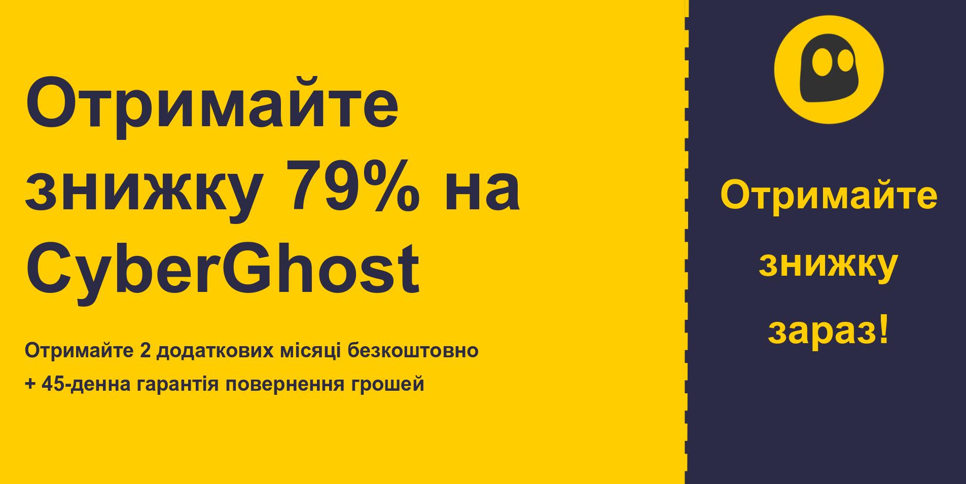 зображення основного банера купона CyberGhostVPN, що показує знижку 79%
