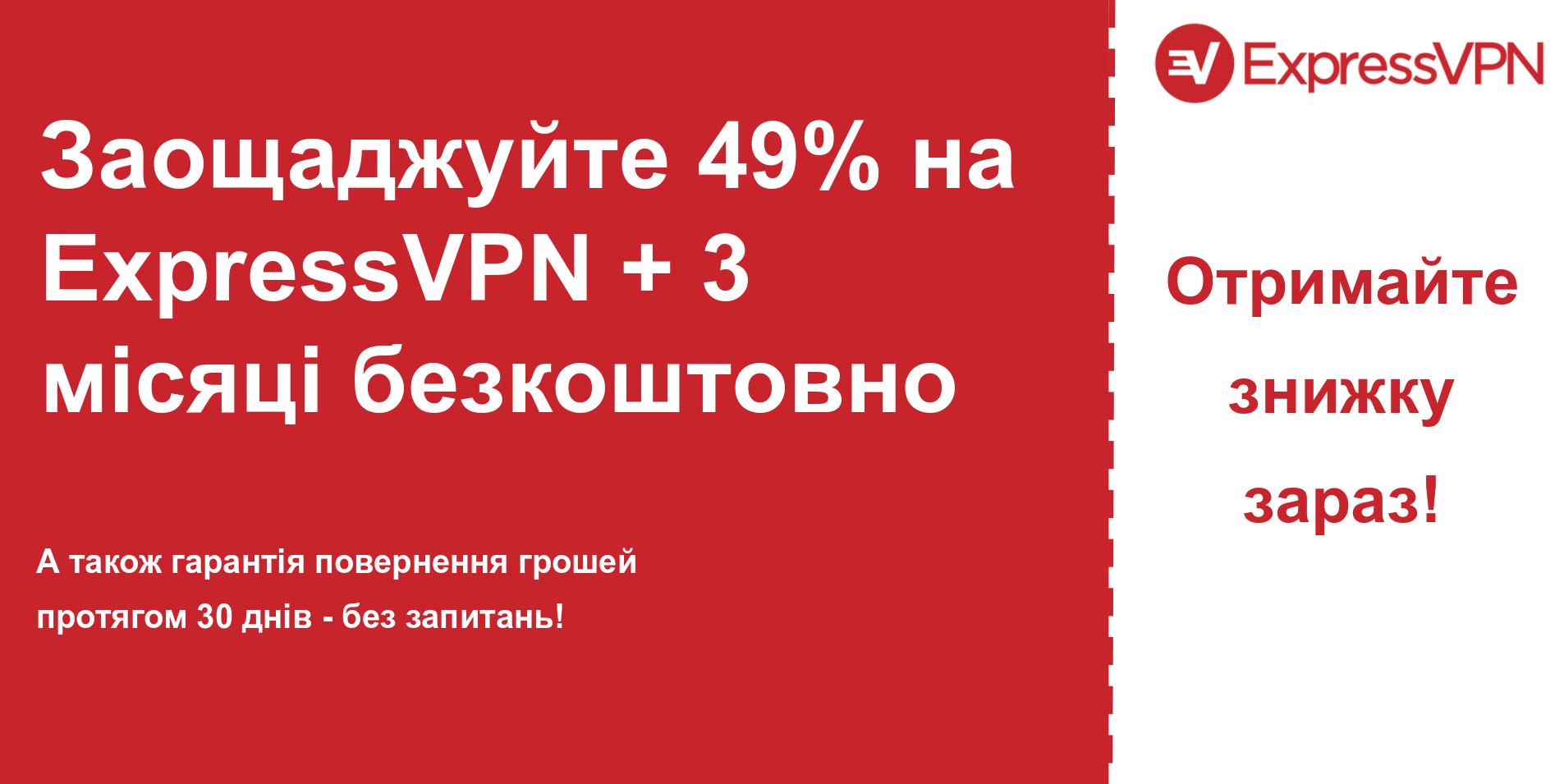 графічний банер основного купона ExpressVPN, який показує знижку на 49%
