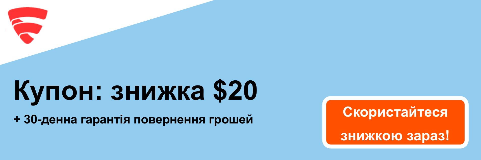 Купон FSecureFreedome - знижка 20 доларів
