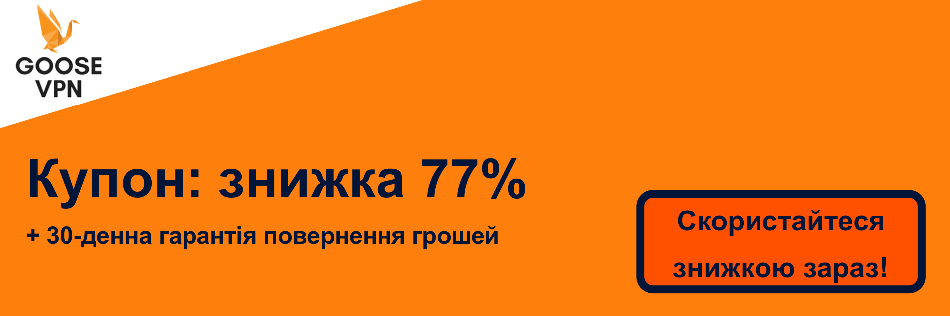 Банер купона GooseVPN - знижка 77%