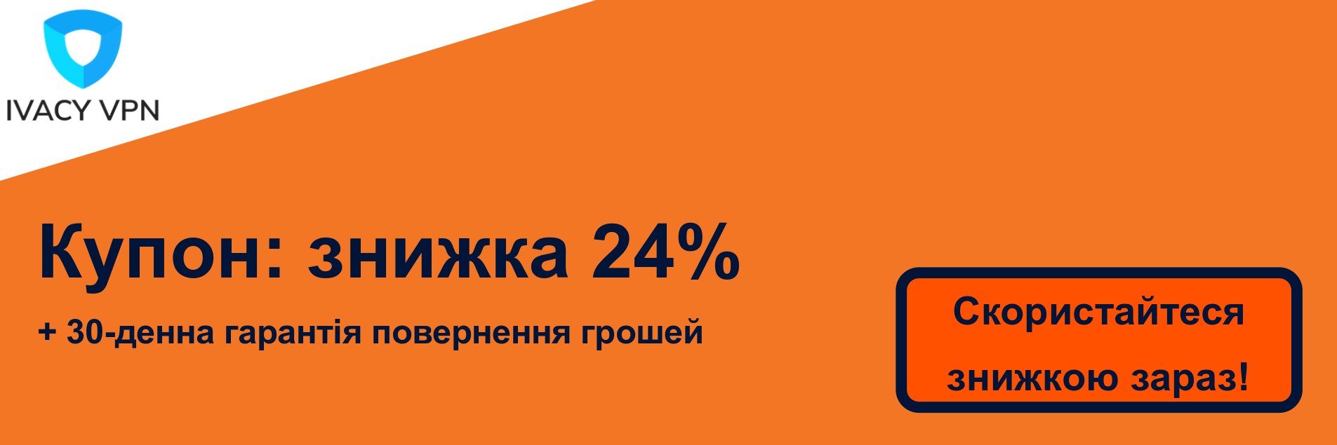 Ivacy VPN купона банер - 24% знижка
