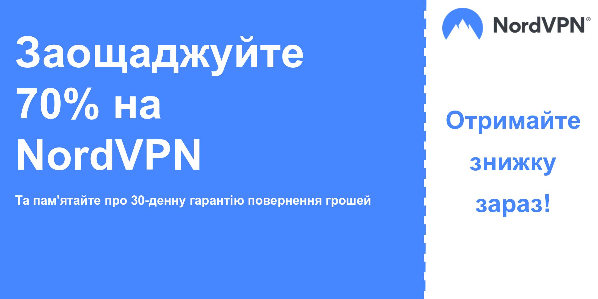 графіка основного банера купона Nordvpn із 70% знижкою