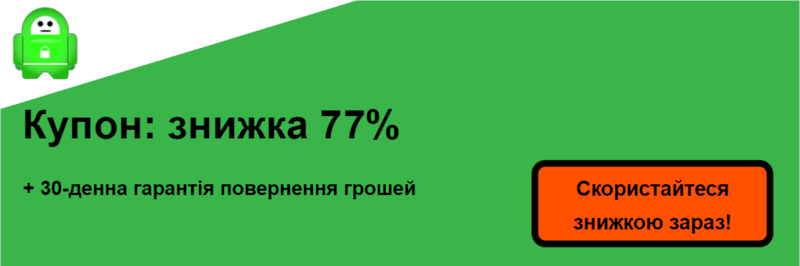 PIA VPN купонний банер 77% знижки