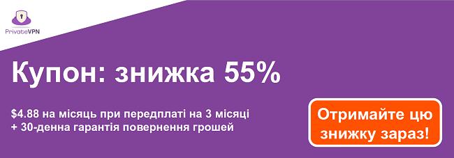 Графіка діючого купона PrivateVPN із знижкою 55% на 3-місячну підписку та 30-денну гарантію повернення грошей