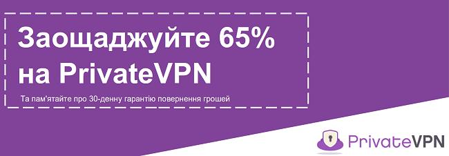 Графіка діючого купона PrivateVPN із знижкою 65% із 30-денною гарантією повернення грошей