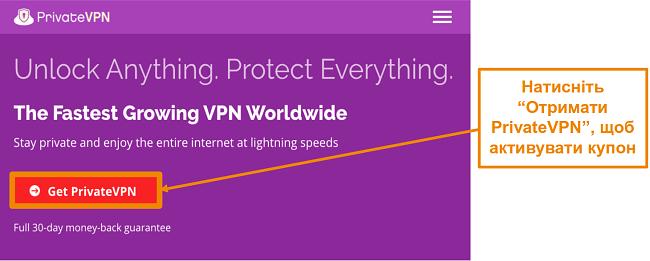 Знімок екрана домашнього екрана PrivateVPN із