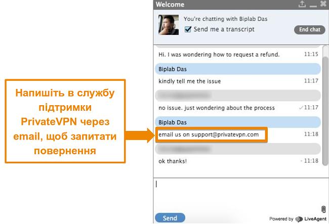 Знімок екрана агента приватного чату PrivateVPN, який надає інструкції щодо надсилання запиту на повернення коштів електронною поштою