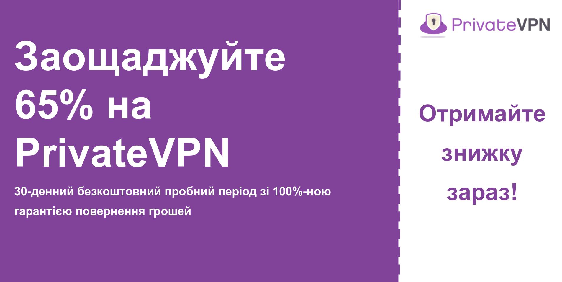 графічний банер основного купона PrivateVPN, який відображає 65%