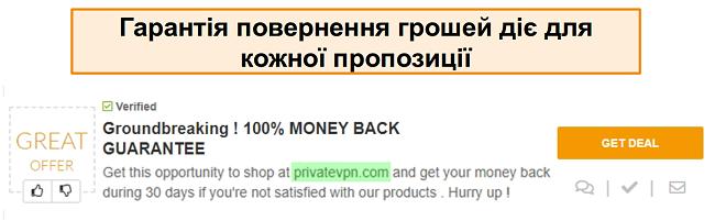 Знімок екрана купона PrivateVPN, що рекламує гарантію повернення грошей як