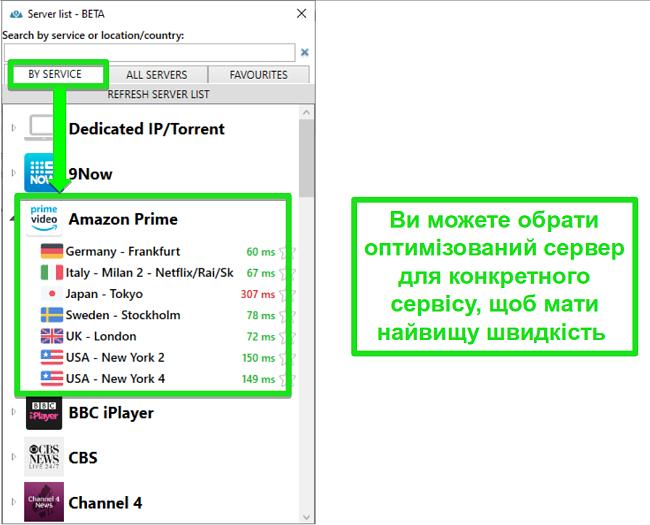 Знімок екрана параметрів потокового сервера для PrivateVPN