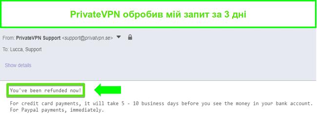 Знімок екрана відповіді PrivateVPN після обробки відшкодування