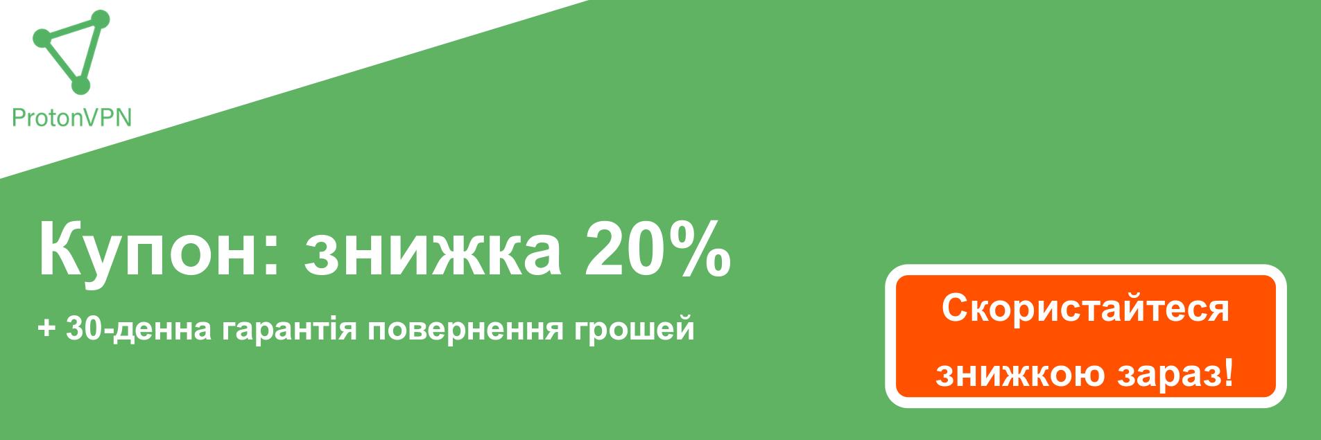 Банер купона ProtonVPN - знижка 20%
