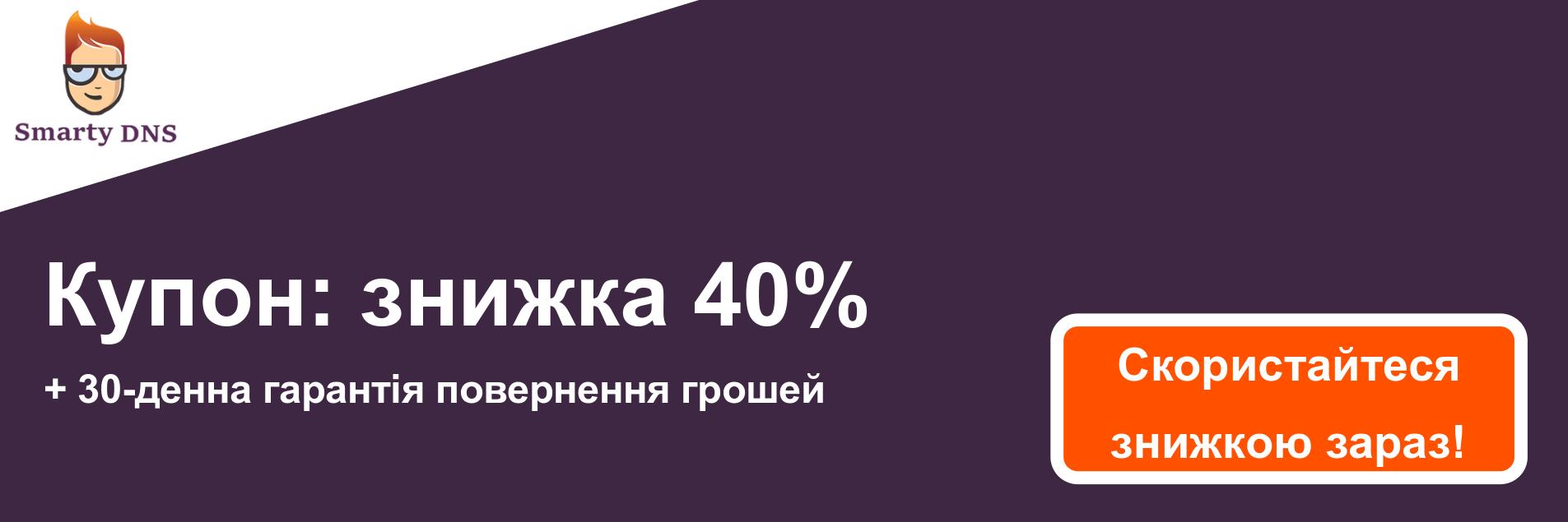 Банер купона SmartyDNS - знижка 40%