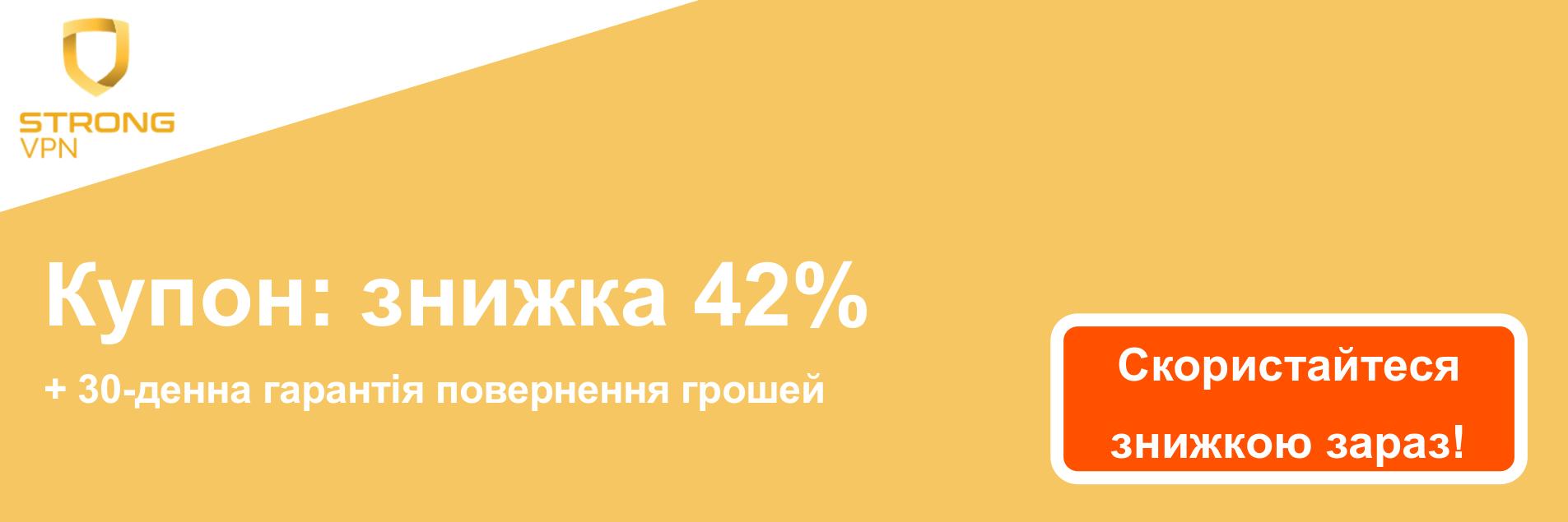 StrongVPN купона банер - 42% знижка