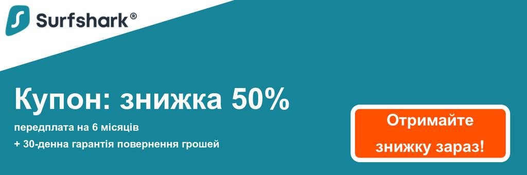 Графіка банера купона Surfshark із знижкою 50%
