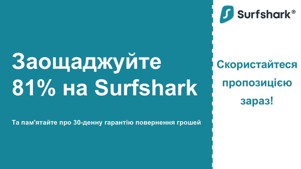 Графіка банера основного купона Surfshark VPN із показом 2,49$ на місяць