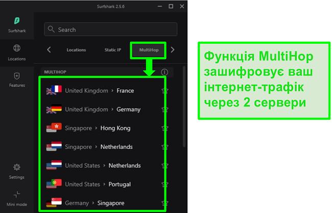 Знімок екрана огляду серверів Surfshark, що показує їх сервери MultiHop