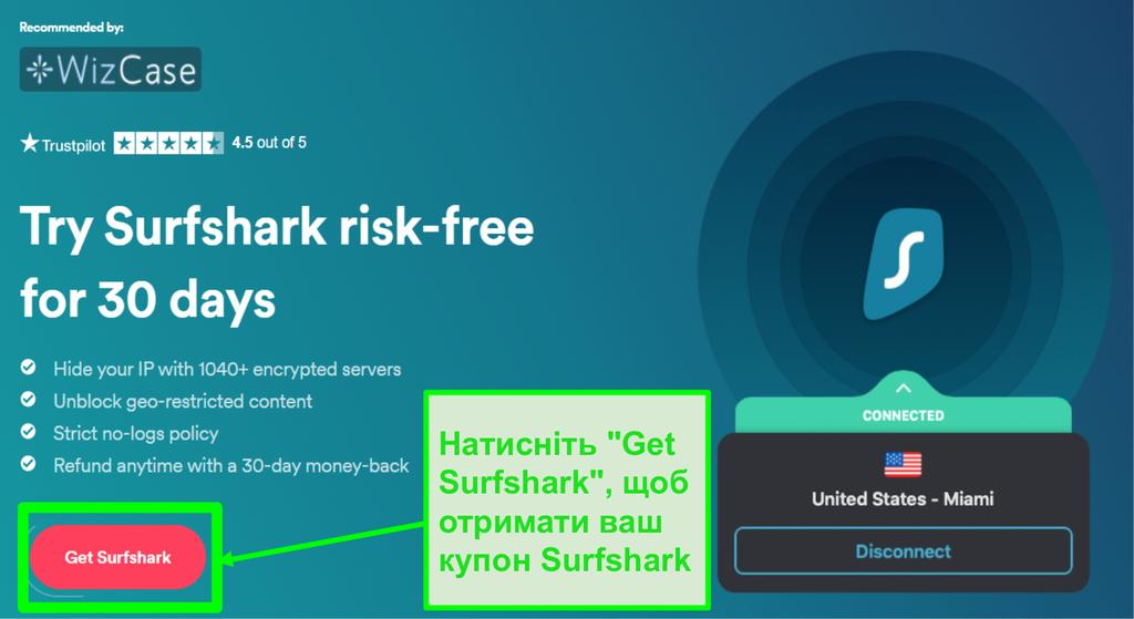 Знімок екрана сторінки таємних угод Surfshark, де показано, як отримати свій купон Surfshark