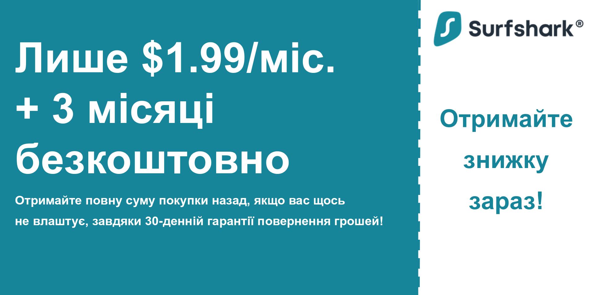графіка головного купонного банера SurfSharkVPN, що показує 1,99 долара на місяць