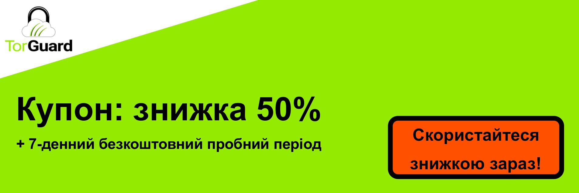 Банер купона TorGuard VPN - знижка 50%