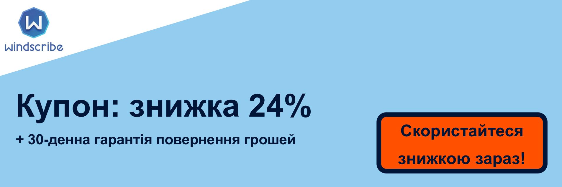 Банер купона WindScribe VPN - знижка 24%
