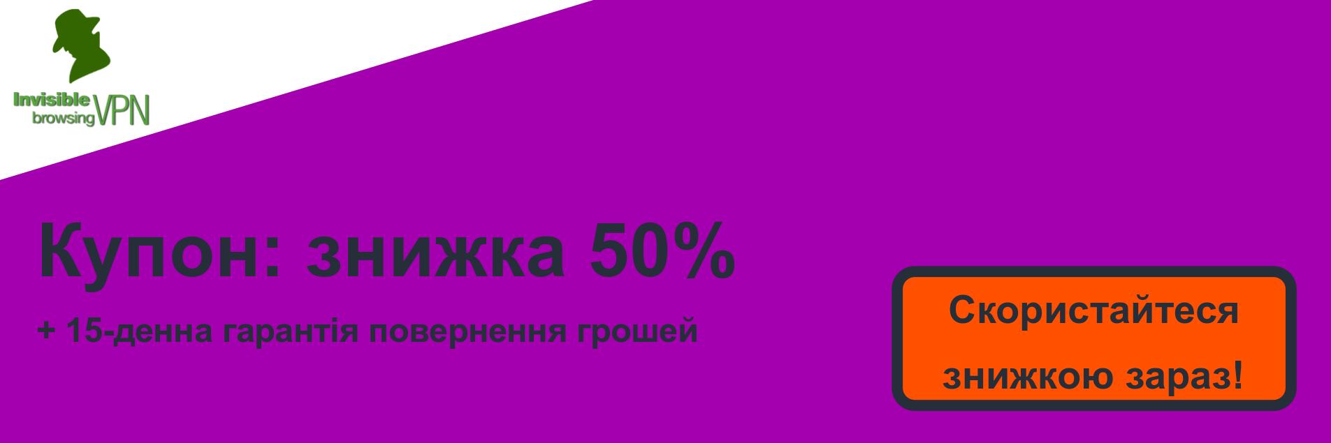 банер купона ibVPN - знижка 50%