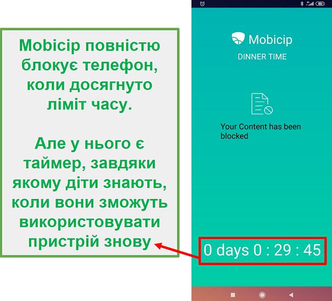 Mobicip блокує пристрій