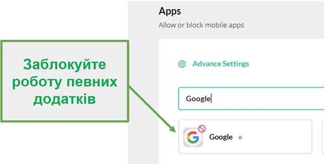 Mobicip блокує програми