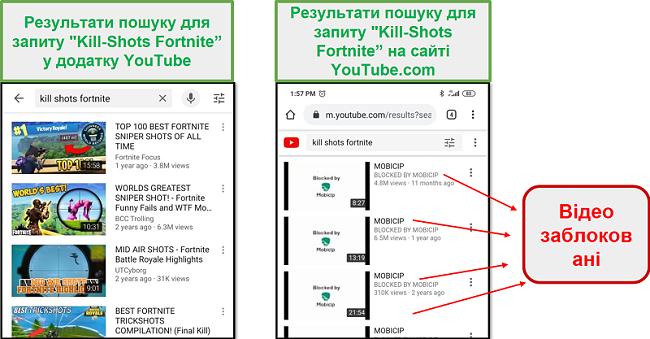 Mobicip блокує YouTube